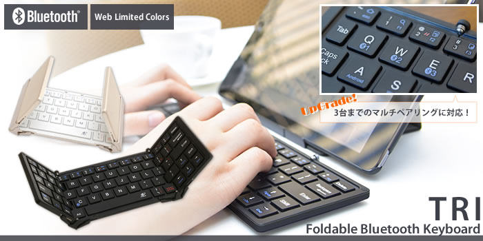 マルチペアリングに対応してリニューアル!人気の三つ折り型Bluetoothキーボード「TRI」