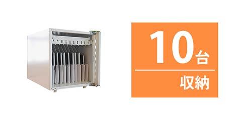 タブレット保管庫 10台