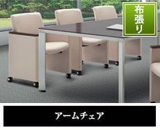 MC-591シリーズ 会議型応接セット