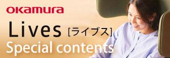 オカムラ Lives[ライブス]シリーズで叶う「採用と人材が活性化するオフィスづくり」
