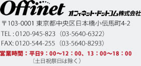 オフィネット・ドットコム株式会社