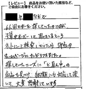 東京都 内装仕上業のお客様