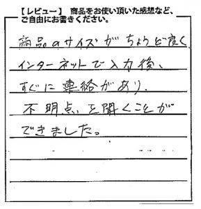 東京都 自動認識システムのお客様