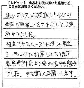 東京都 WEBデザインのお客様