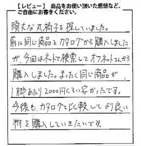 秋田県 医療のお客様