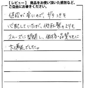 愛知県 土木業のお客様