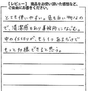 神奈川県 サービス業のお客様