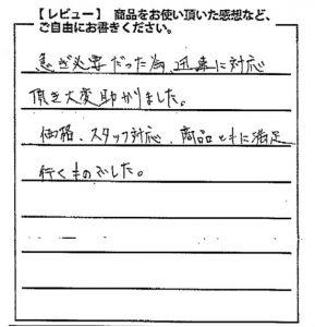 東京都 印刷業のお客様