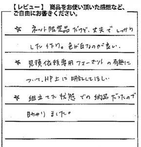 東京都 出版業のお客様