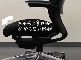 体形の違いや座り方の違いをシート形状でカバーし、太ももの圧迫を軽減