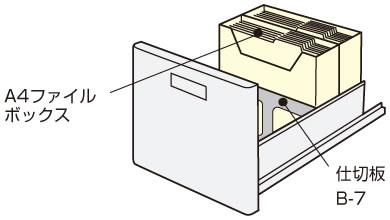 2/3段袖箱・下段の収納例(ファイルボックスは付いていません)