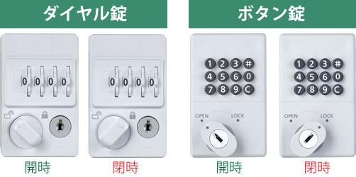 ボタン錠/ダイヤル錠はカギ不要のキーレスタイプ