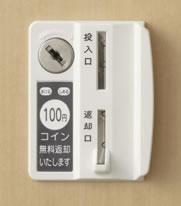 コインを投入するとキーが可動し施錠・解錠ができます。解錠時にコインが返却されます。温浴施設・スポーツ施設等鍵の管理が大変なところでの使用に最適です。内筒交換システム・鍵違い1マスター1715種・キー1 本付・掛け忘れ防止付・リバーシブルキー。金種は100円、500 円、10 円の3タイプあります。(500円、10円タイプは別注対応)マスターキー・内筒交換キー・予備内筒は別売です。