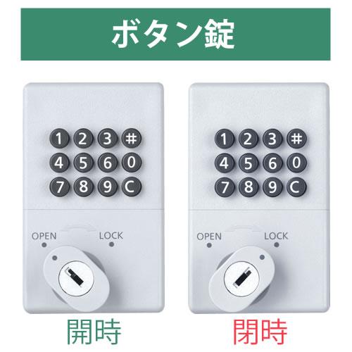 0~9と#の11個のボタンを組合せて押すことで施錠・解錠ができます。※ 非常解錠キーは別売りになります。