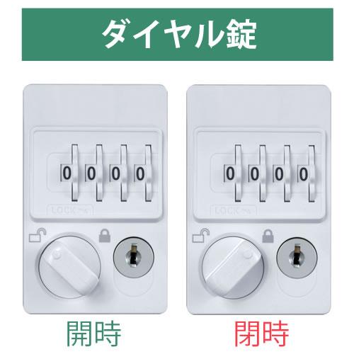 4ケタの数字を合わせることで施錠・解錠ができます。※ 非常解錠用ダイヤルNo.検索キーは別売りになります。