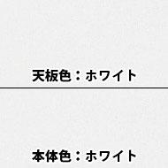 天板色:ホワイト・本体色:ホワイト