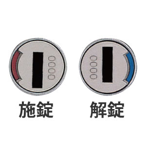 施錠・解錠が一目でわかるカラー表示付きのシリンダー錠。キーも表裏なく使えるタイプです。