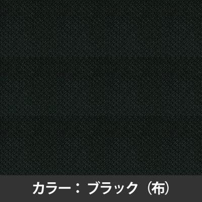 ブラックのカラーサンプル。防汚加工・光触媒。