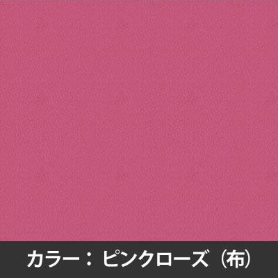 ピンクローズのカラーサンプル。防汚加工・光触媒。