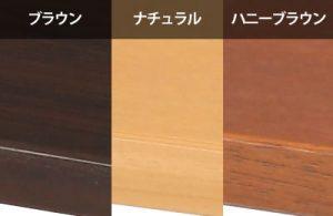 天板カラーは3色