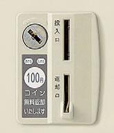コインリターン型は、硬貨を投入するとキーが可動し、施錠・解錠ができます。コインは解錠時に返却されます。スポーツ施設や温浴施設など、鍵の管理が必要な場所で使用されます。