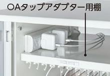 OAアダプター収納棚