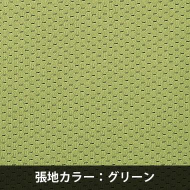 張地サンプル(グリーン)