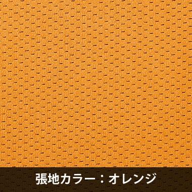 張地サンプル(オレンジ)