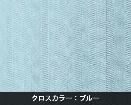 クロスカラー:ブルー