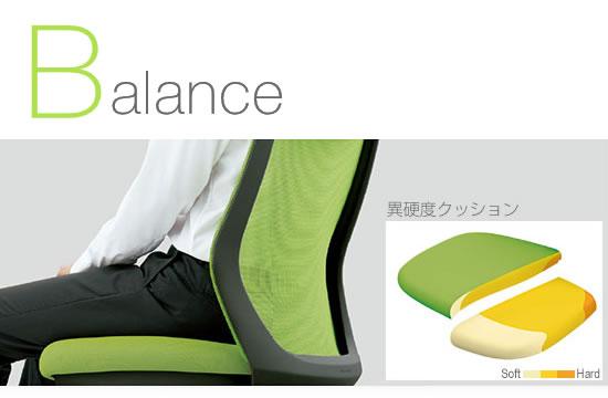 正しい姿勢を保つ、背と座の構造