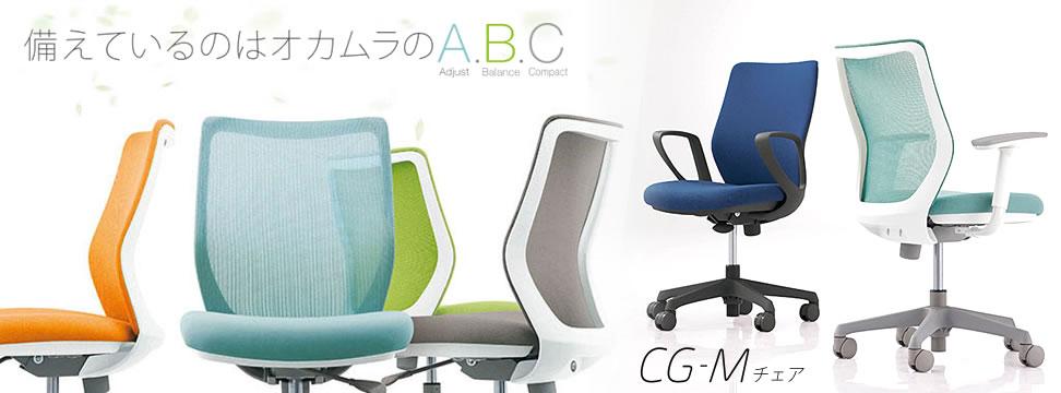 オカムラ CG-M チェア