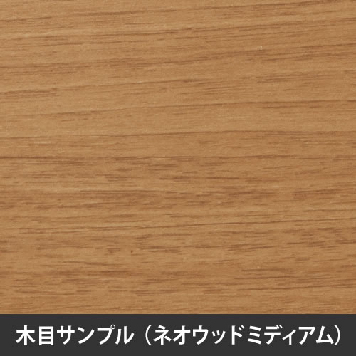 フォールディングスクリーン 木目サンプル(ネオウッドミディアム)