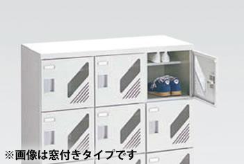 扉内部イメージ(※画像は窓付・鍵なし・9人タイプです。庫内サイズは商品により異なります)