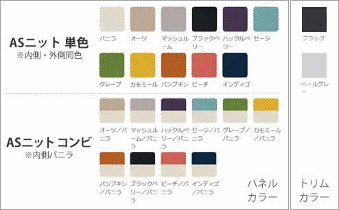 選べるカラーの組み合わせ