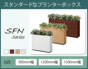 SFNシリーズ プランターボックス