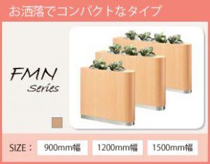 FMN型 フラワーボックス