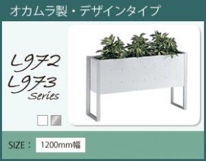 L97xPTシリーズ プランターボックス