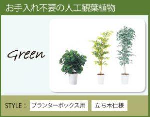 人工樹木 / 人工植栽