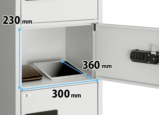 1スペースのサイズは、幅300mm x 高さ230mm x 奥行360mmです。