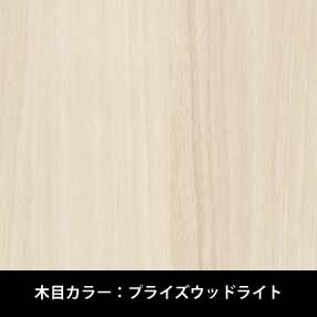 木目アップ(プライズウッドライト)
