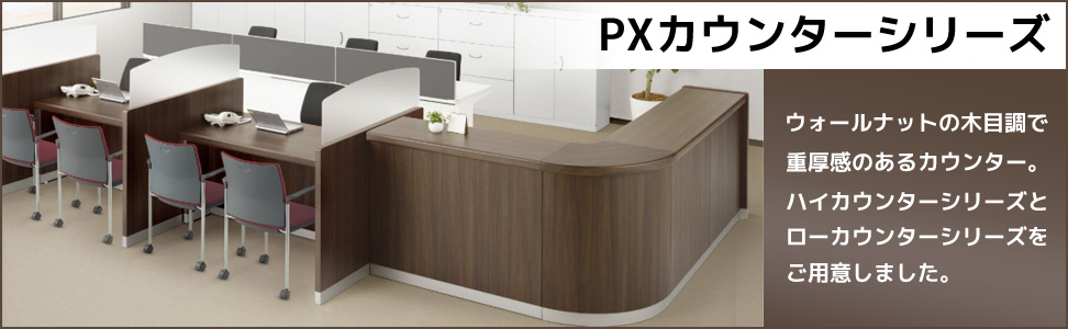 PXカウンターシリーズ