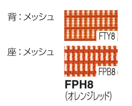 カラーサンプル:オレンジレッド(背座メッシュ)