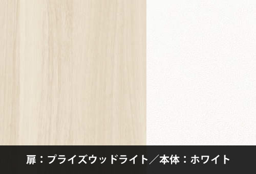 カラーサンプル(扉:プライズウッドライト/本体:ホワイト)