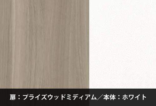 カラーサンプル(扉:プライズウッドミディアム/本体:ホワイト)