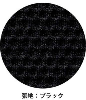 クロスカラー:ブラック