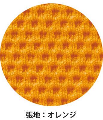 クロスカラー:オレンジ