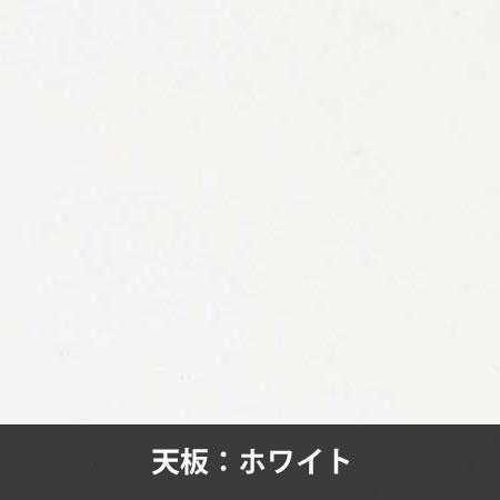 天板カラー:ホワイト