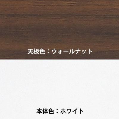 天板色:ウォールナット・本体色:ホワイト
