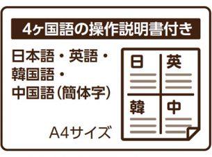 4か国語の操作説明書