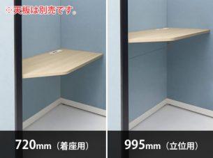 天板高さ2種類(1人用)